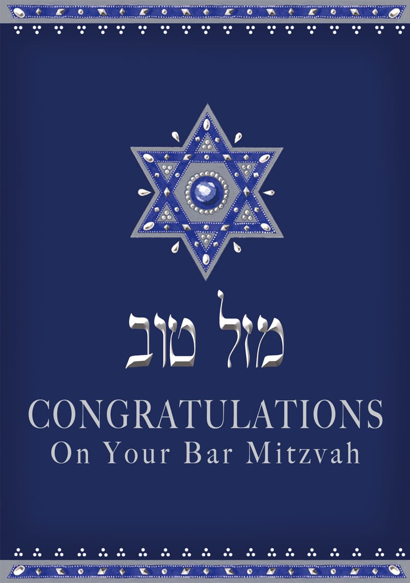 Bar Mitzvah Caspi Cards Amp Art
