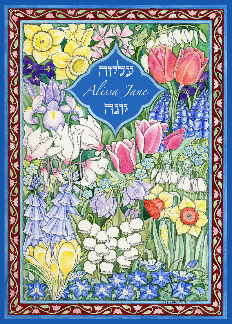 Flowers Bat Mitzvah Invitation by Mickie Caspi