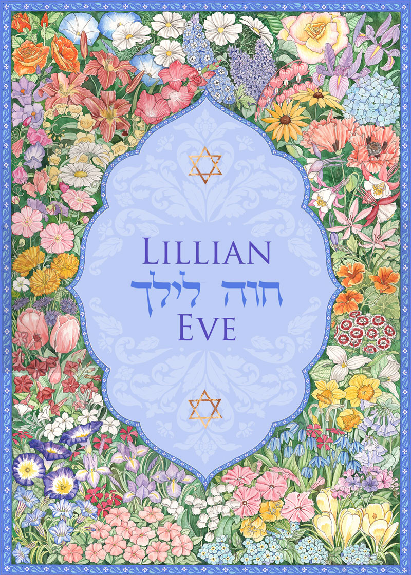 Arabesque Garden Bat Mitzvah Invitation by Mickie Caspi