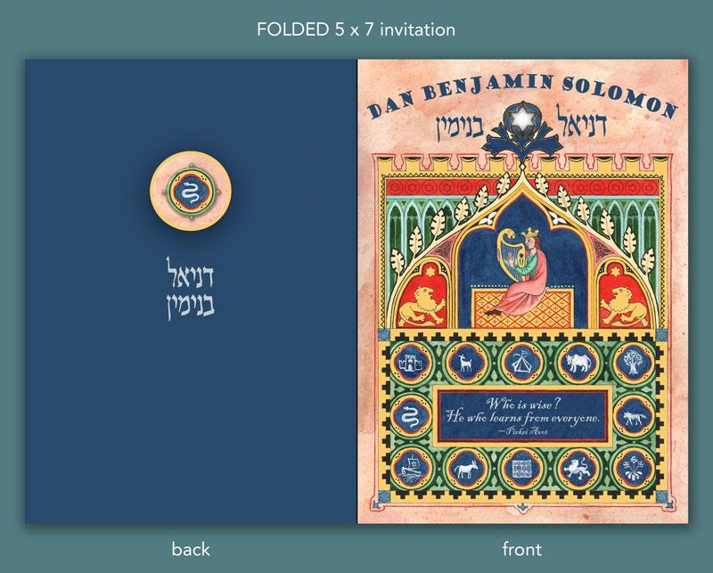 King David Bar Mitzvah Invitation by Mickie Caspi