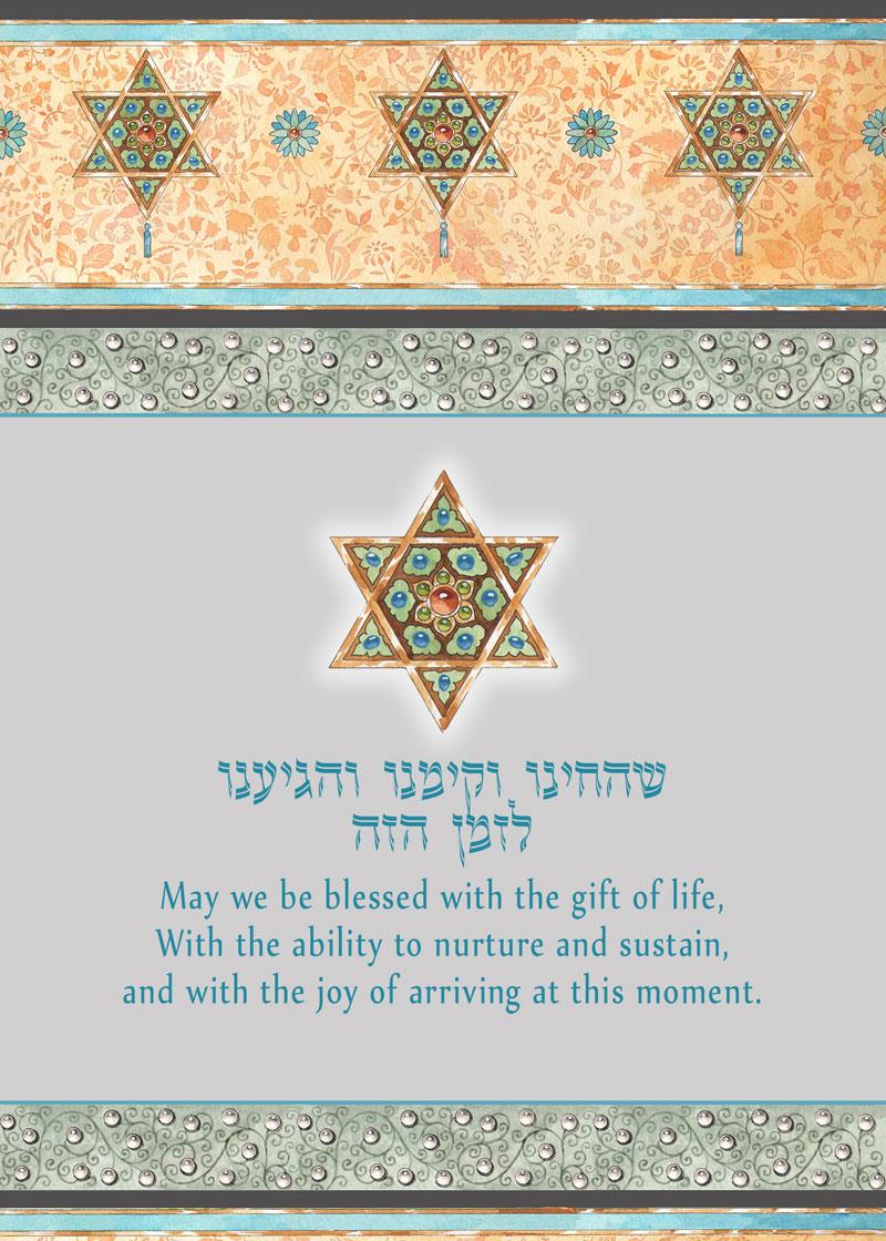 Star of David Bar Mitzvah Invitation by Mickie Caspi