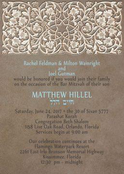 Lattice Bar Mitzvah Invitation by Mickie Caspi