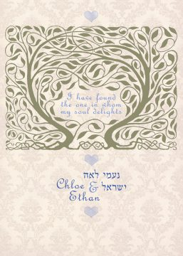 Jewish Wedding Trees Embracing Invitation by Mickie Caspi