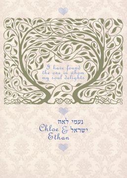 Jewish Wedding Trees Embracing Invitation by Mickie Caspi