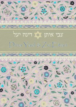 Bashert Invitation Jewish Wedding by Mickie Caspi