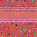 Jewish Art Calendar 2017 by Mickie Caspi Front Cover