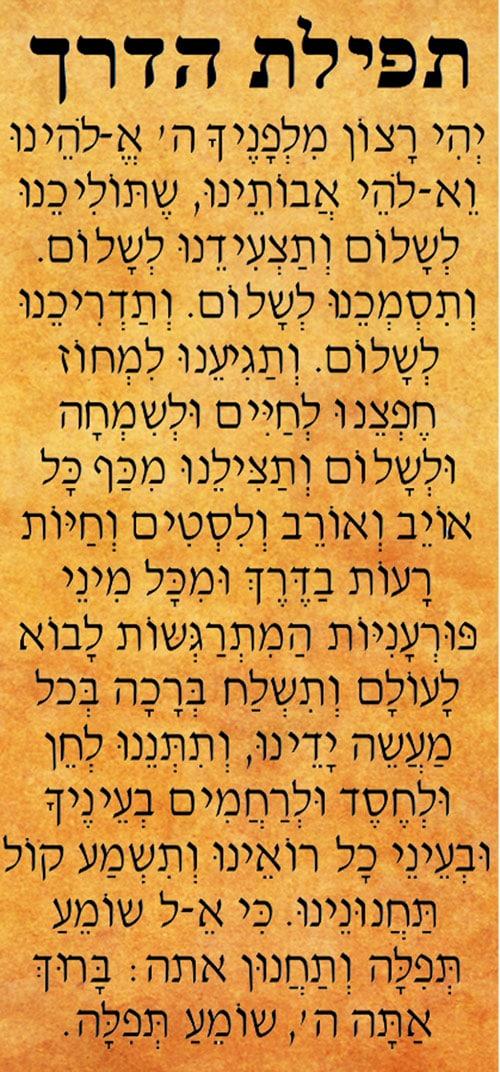 Travelers Prayer Scroll