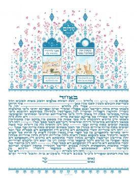 Moonlit Jerusalem Giclee Ketubah