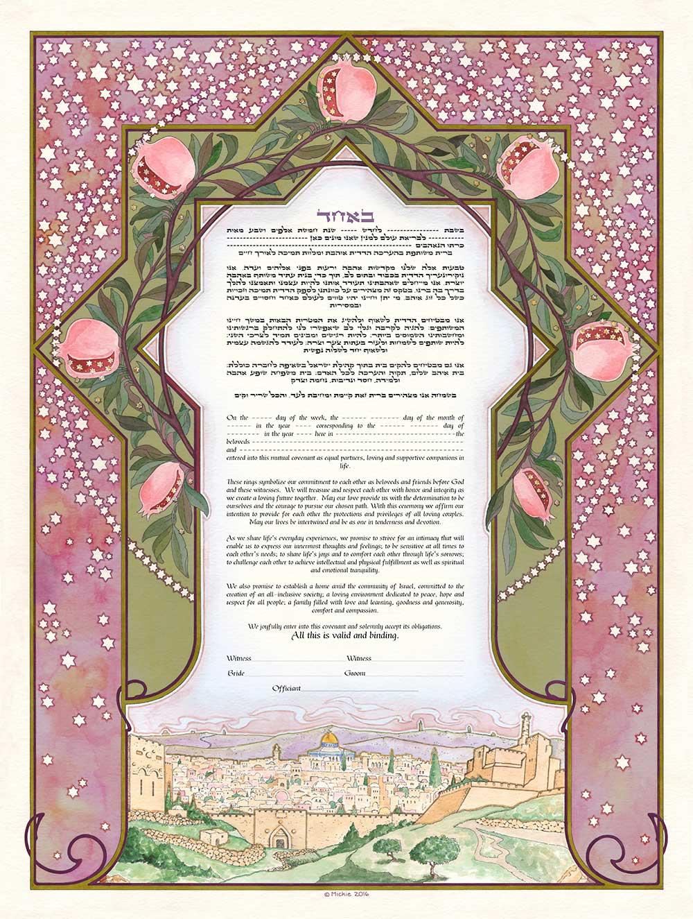 Jerusalem Dawn Giclee Ketubah