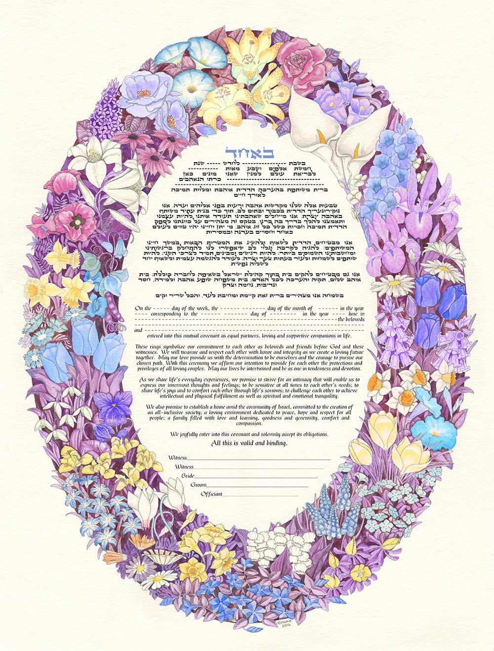 Oval Floral Giclee Ketubah