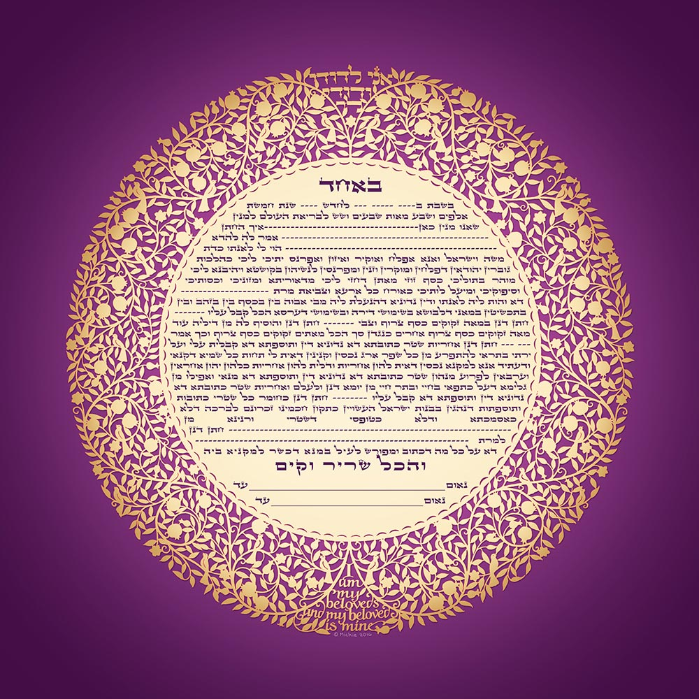 Silhouette Giclee Ketubah by Mickie Caspi for Jewish weddings