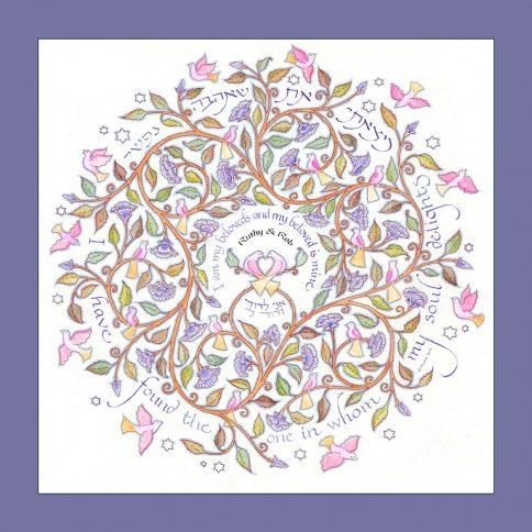 Beloveds Gift LG-1a Ani l'dodi Lavender by Mickie Caspi