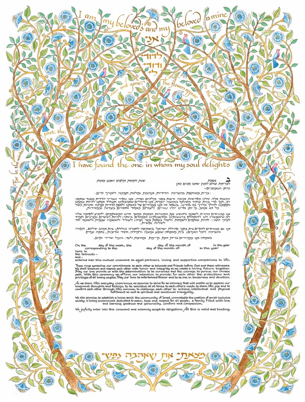 Arbor Ketubah by Mickie Caspi with Alternative Egalitarian for Same Sex Wedding
