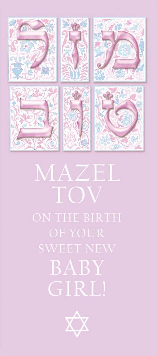 BG870 Mazel Tov Baby Girl Money Holder by Mickie Caspi
