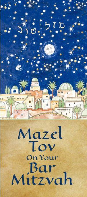 BR861 Bar Mitzvah Jerusalem Money Holder by Mickie Caspi