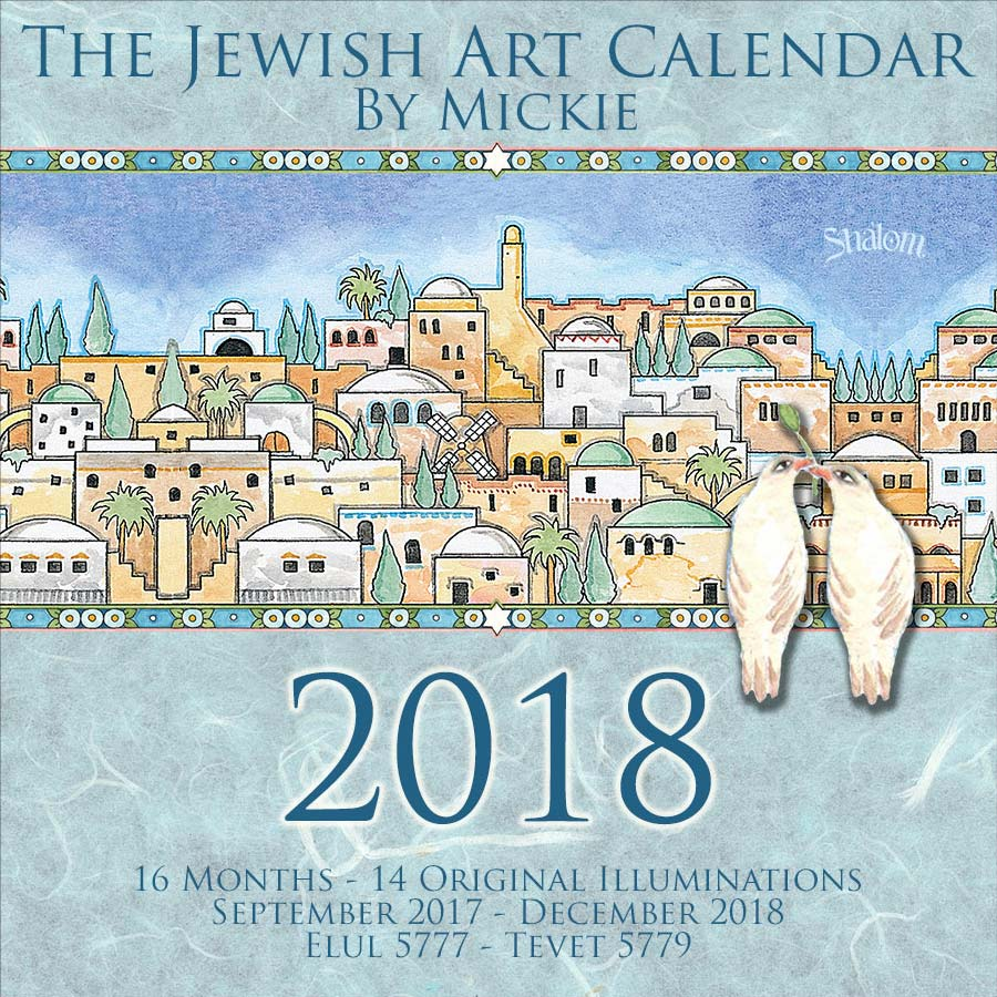 Jewish Art Calendar 2018 By Mickie Caspi Cards Amp Art