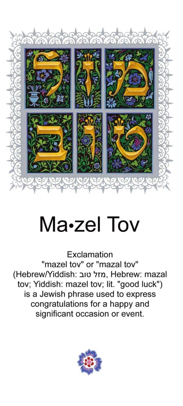 MT864 Mazel Tov Money Holder by Mickie Caspi