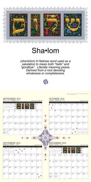 JC2018 Jewish Art Calendar by Mickie Caspi