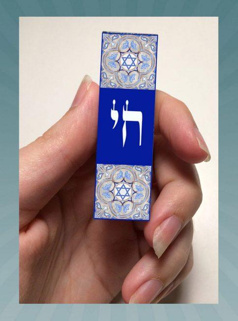 Car Mezuzah by Mickie Caspi