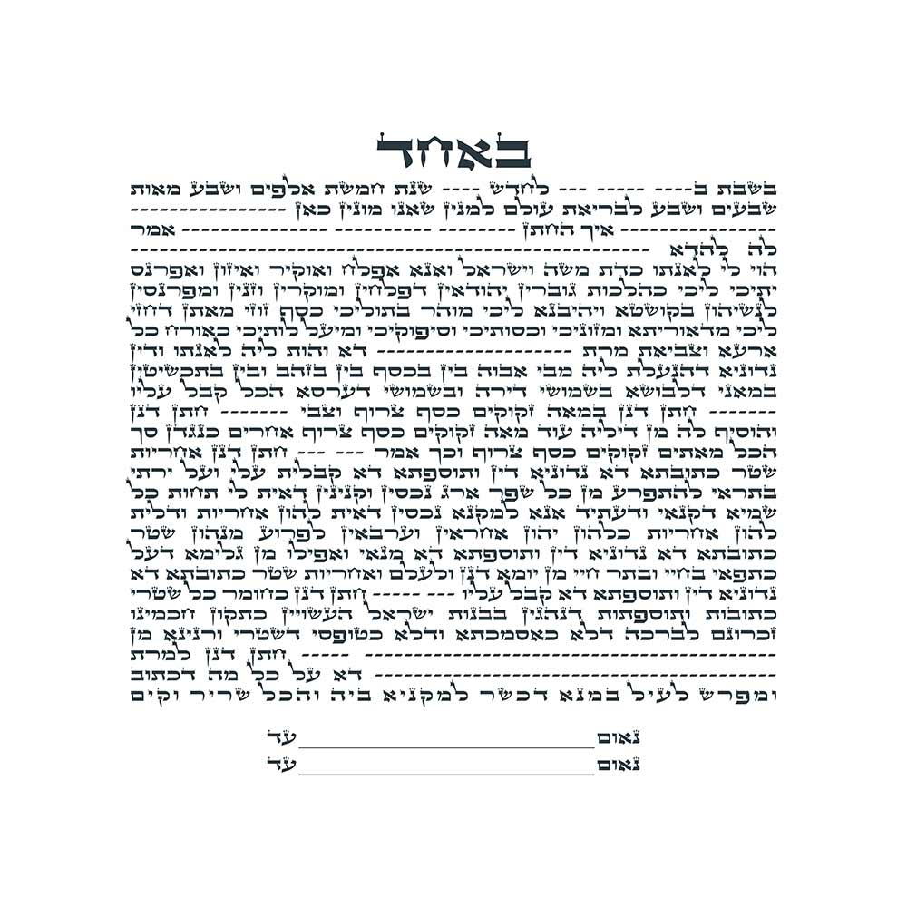 GK-33a Simple Text Only Ketubah Square