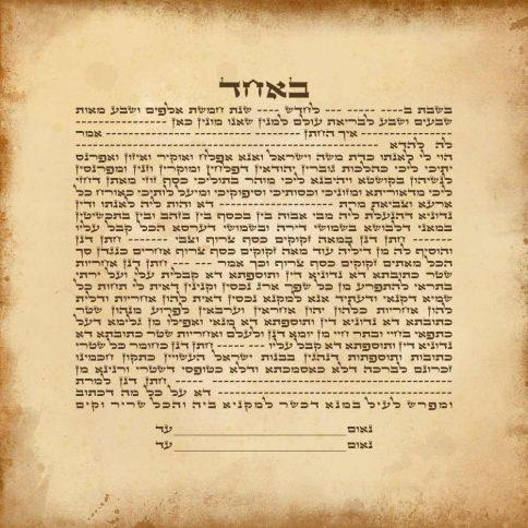 GK-34a Parchment Simple Text Ketubah Square