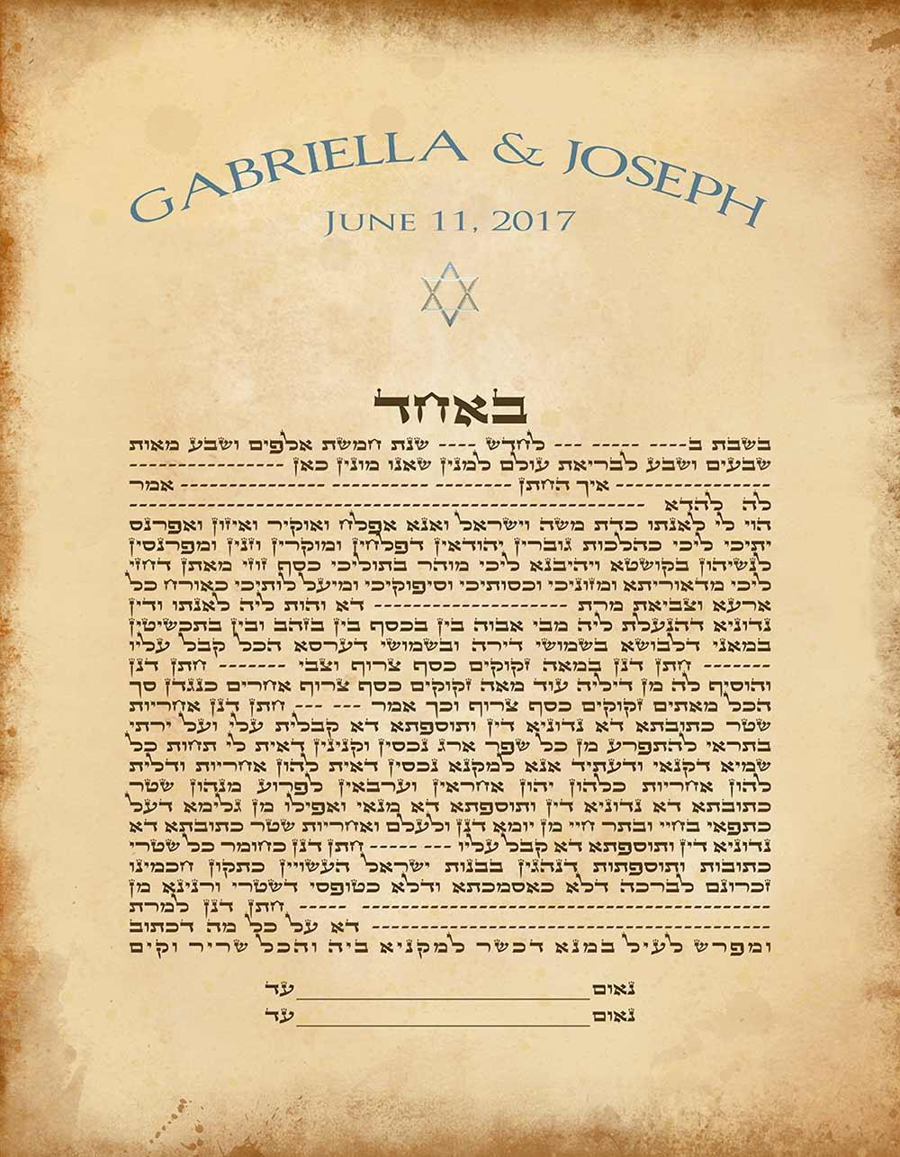 GK-34b Parchment Simple Text Ketubah Rectangle