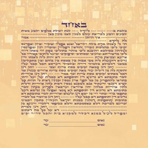 GK-35a Klimt Simple Text Ketubah Square