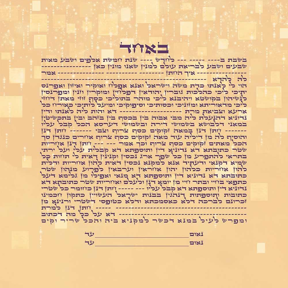 GK-35a Klimt Simple Text Ketubah Square