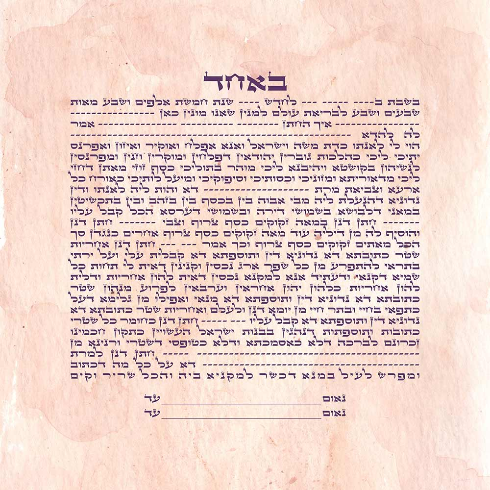 GK-36a Watercolor Simple Text Ketubah Square