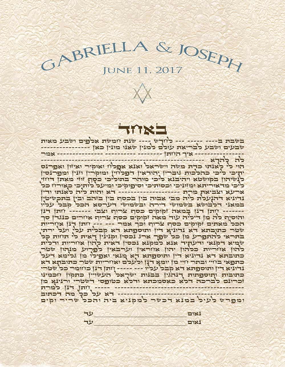 GK-39b Embossed Simple Text Ketubah Rectangle