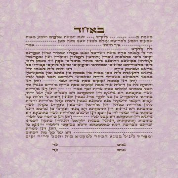 GK-40a Violet Simple Text Ketubah Square