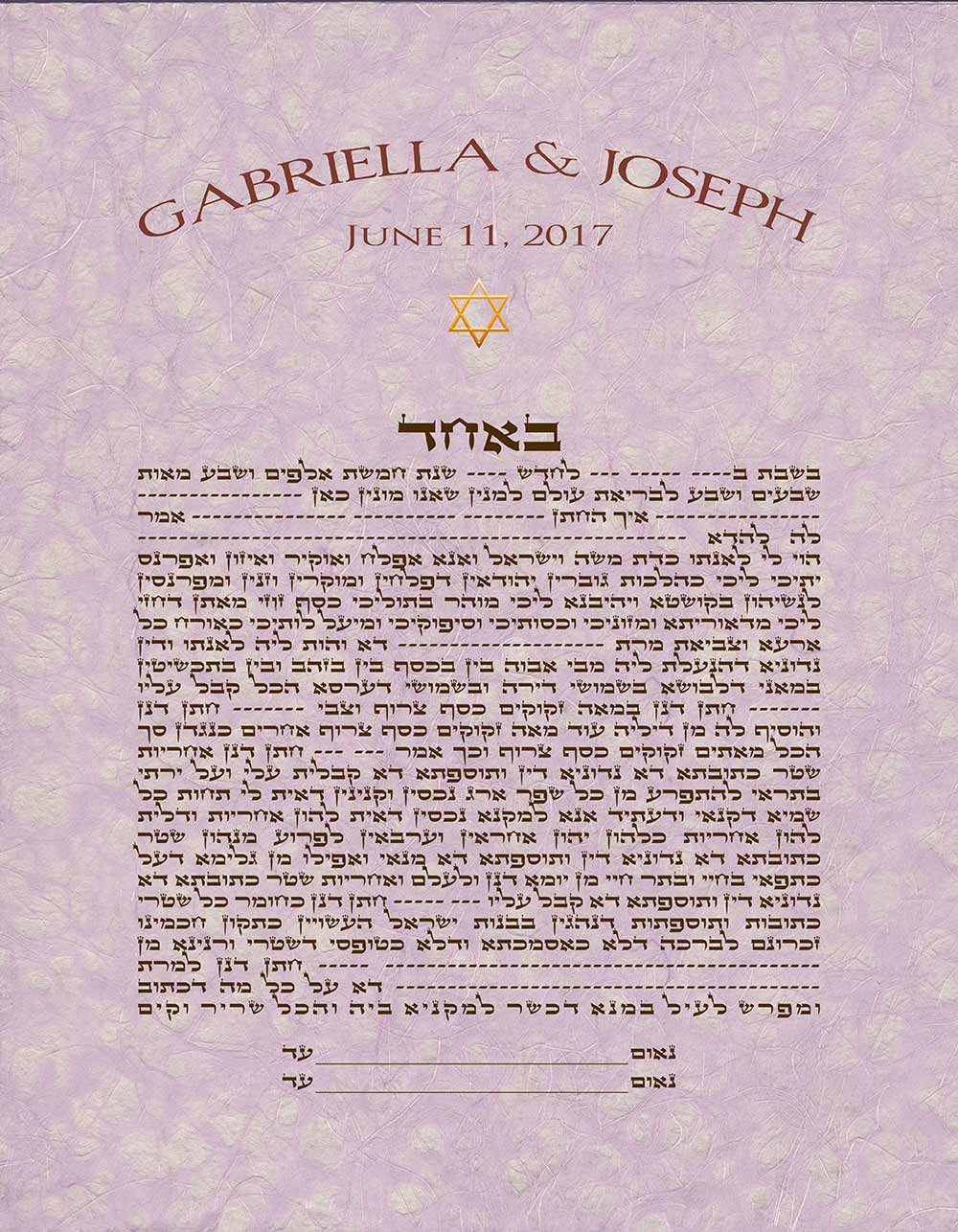 GK-40b Violet Simple Text Ketubah Rectangle