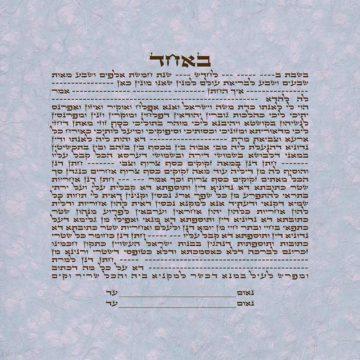 GK-41a Mauve Simple Text Ketubah Square