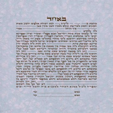 GK-41a Mauve Simple Text Ketubah Square
