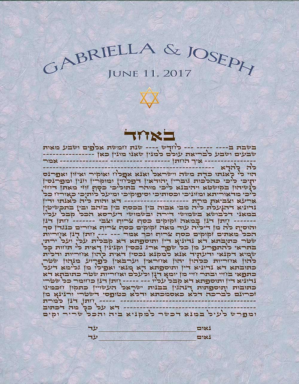 GK-41b Mauve Simple Text Ketubah Rectangle