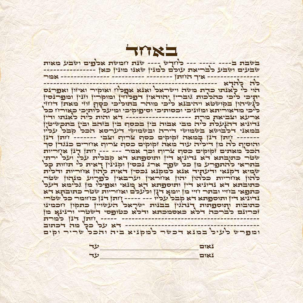 GK-42a Cream Simple Text Ketubah Square