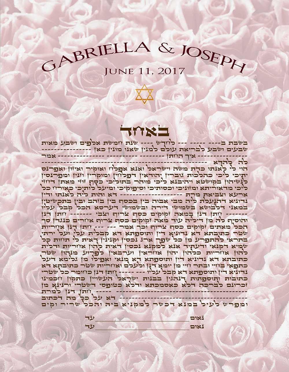 GK-43b Roses Simple Text Ketubah Rectangle