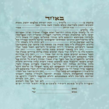 GK-45a Aqua Sky Simple Text Ketubah Square