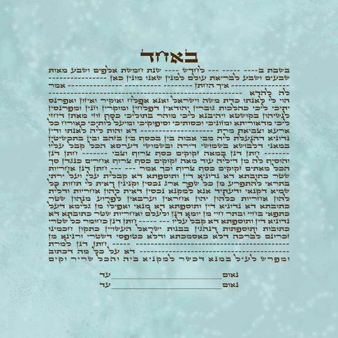 GK-45a Aqua Sky Simple Text Ketubah Square
