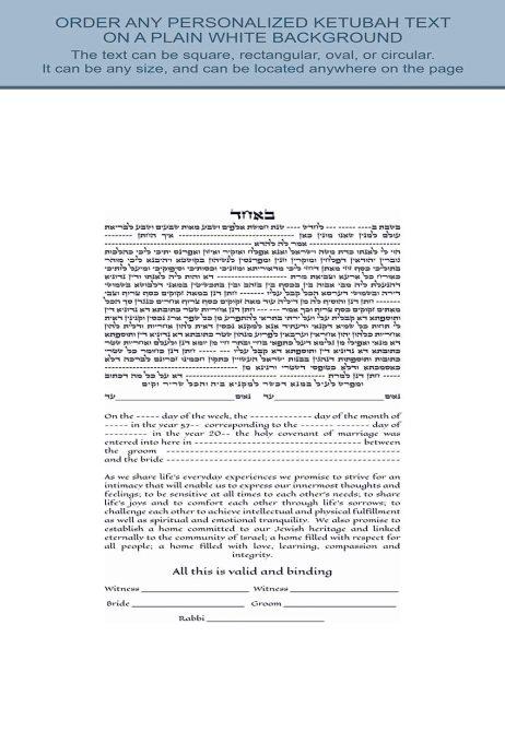 GK-33c Simple Text Only Ketubah RECTANGULAR TEXT