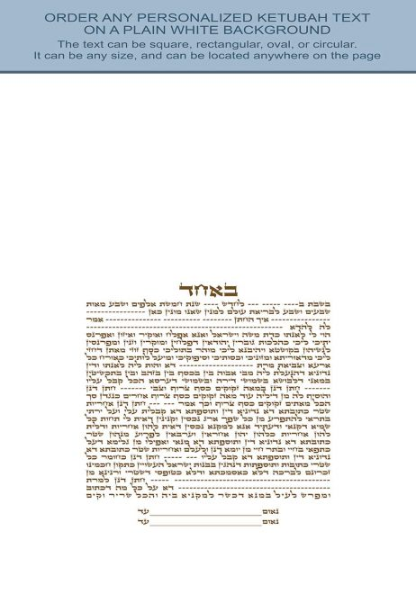 GK-33e Simple Text Only Ketubah SQUARE TEXT