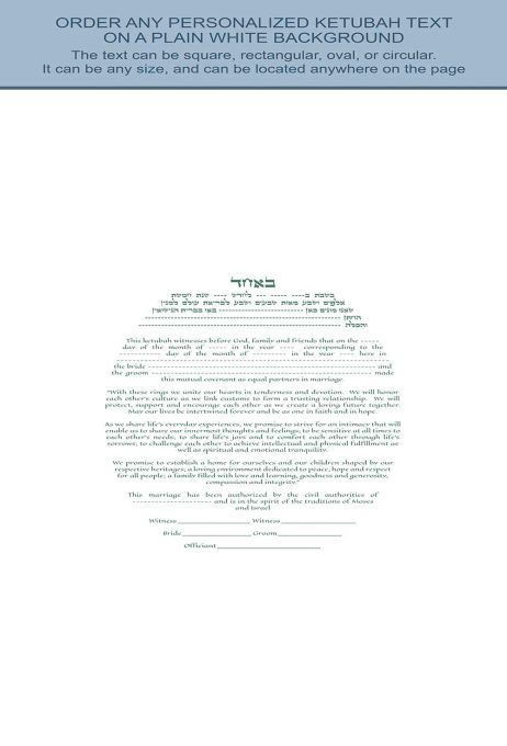 GK-33g Simple Text Only Ketubah by Mickie Caspi ROUND TEXT