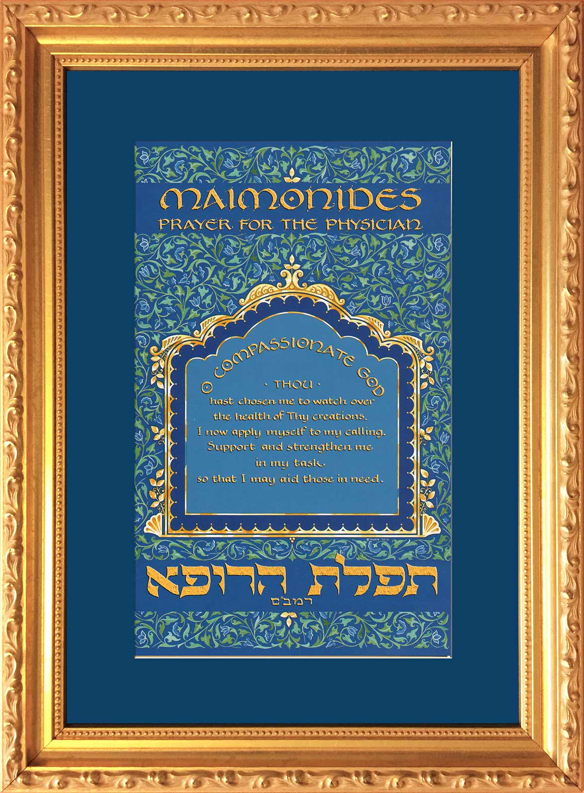 Physician Prayer MP-3 Maimonides Prayer for the Physician Framed Art
