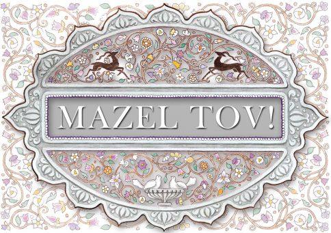 MT625 Mazel Tov Jewish Illuminated Greeting Card