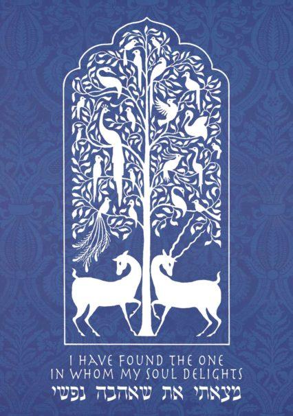 WD631 Garden Jewish Wedding Card by Mickie Caspi