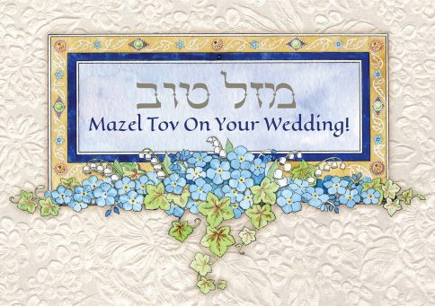 WD633 Forget Me Not Jewish Wedding Card by Mickie Caspi