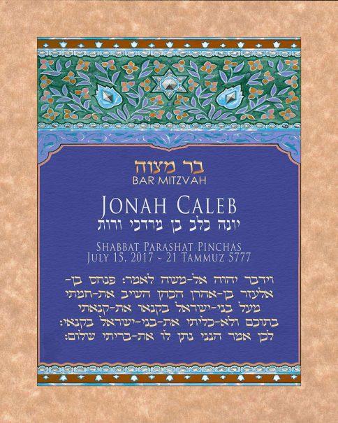Personalized Bar Mitzvah Art Nouveau Parasha Certificate