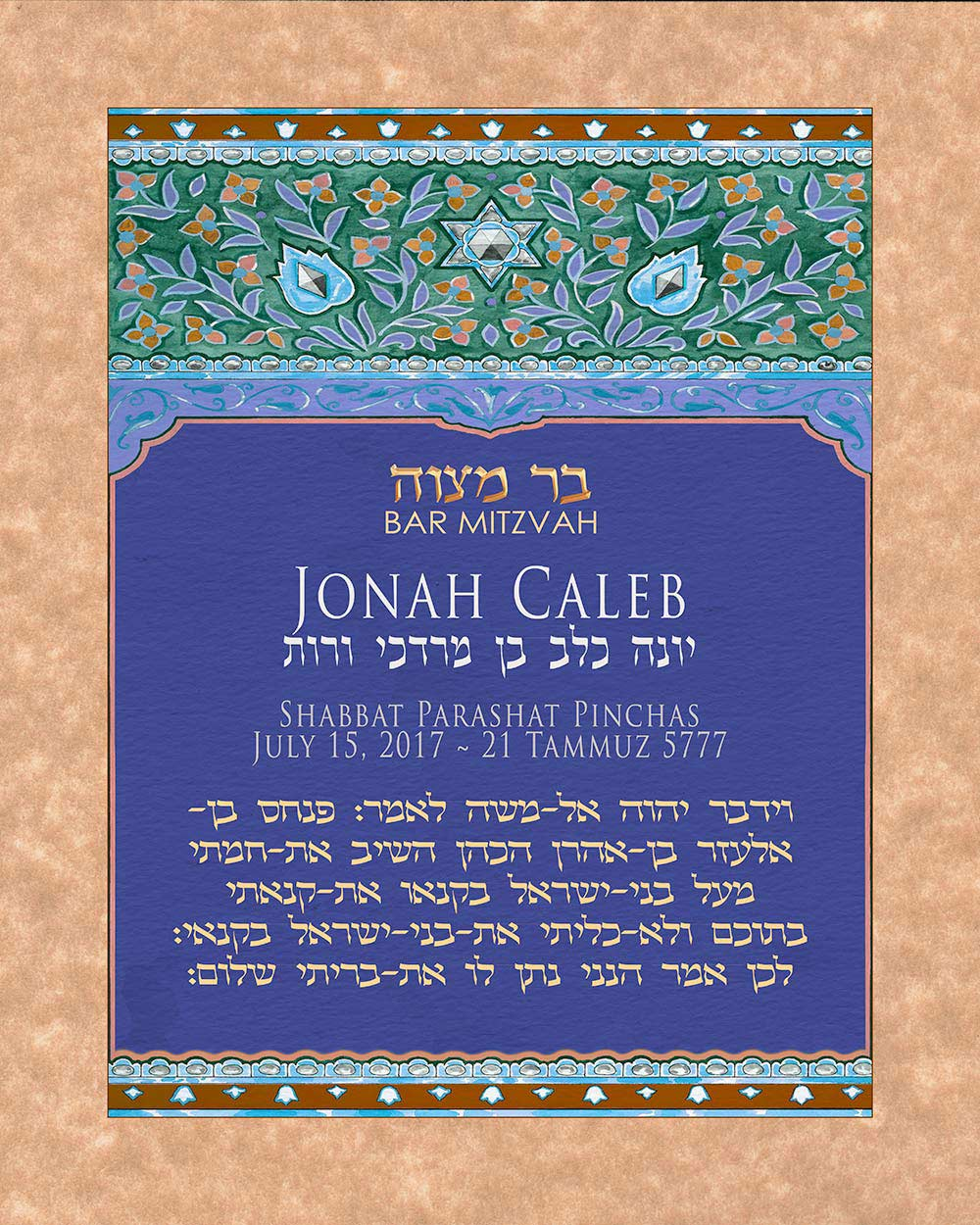 Personalized bar mitzvah gifts caspi cards art personalized bar mitzvah art nouveau negle Choice Image