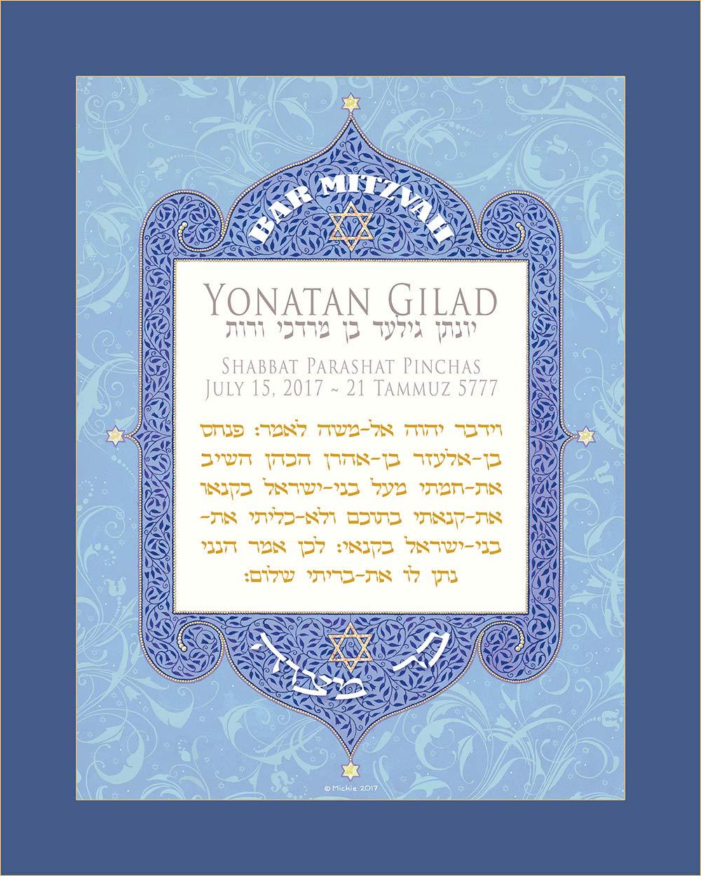Personalized Bar Mitzvah Arabesque Parasha Certificate