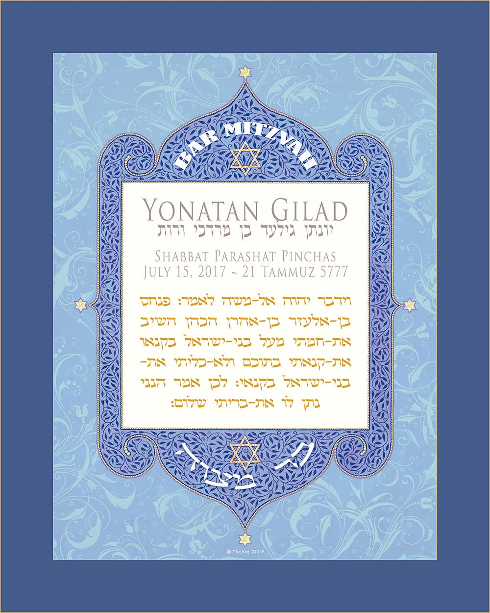Personalized bar mitzvah gifts caspi cards art personalized bar mitzvah arabesque negle Image collections